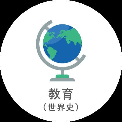 教育(世界史)