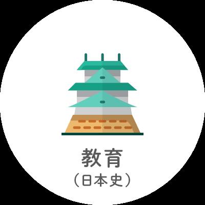 教育(日本史)