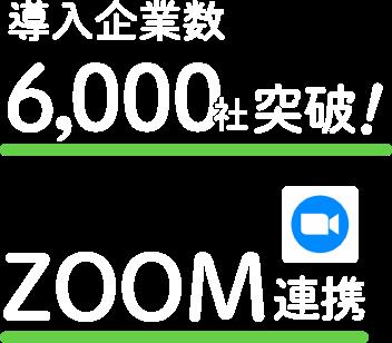 導入企業数3000社突破!/日本で唯一のZOOM連携