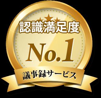 認識満足度No.1〜議事録サービス〜