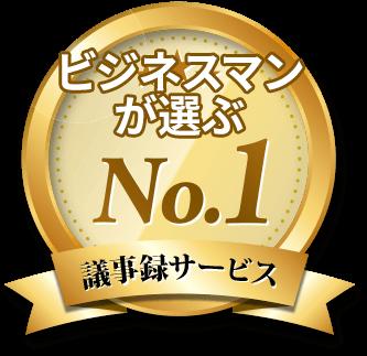 ビジネスマンが選ぶNo.1〜議事録サービス〜