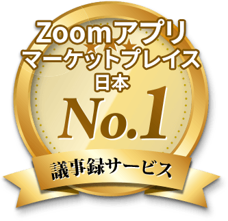 Zoomアプリマーケットプレイス日本No.1〜議事録サービス〜