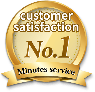 No. 1 in customer satisfaction 〜Minutes service〜