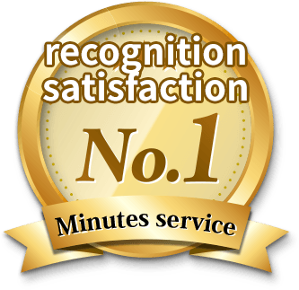 No. 1 in recognition satisfaction 〜Minutes service〜