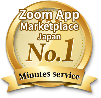 Zoom App Marketplace Japan No.1 〜Minutes service〜